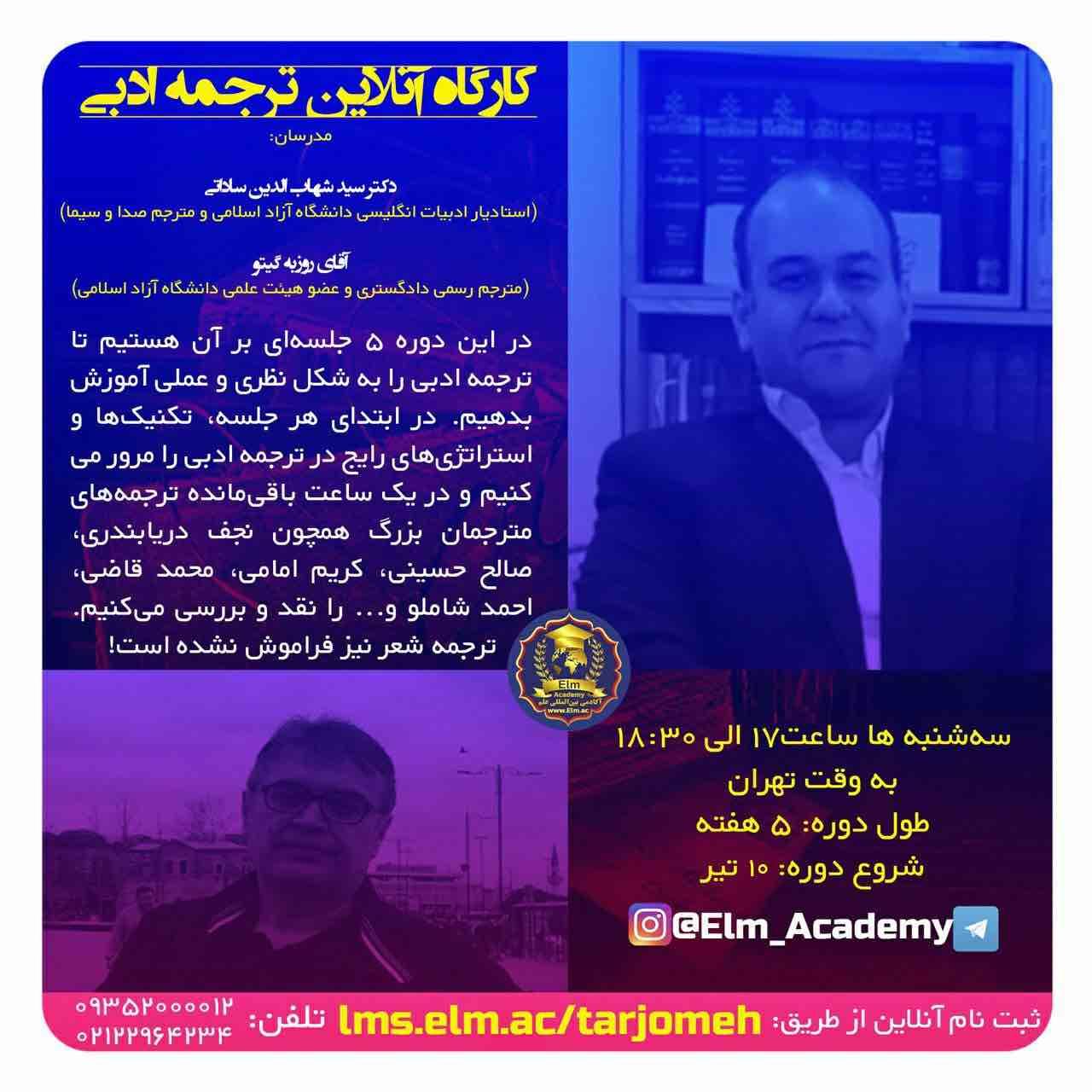 کارگاه آنلاین ترجمه ادبی