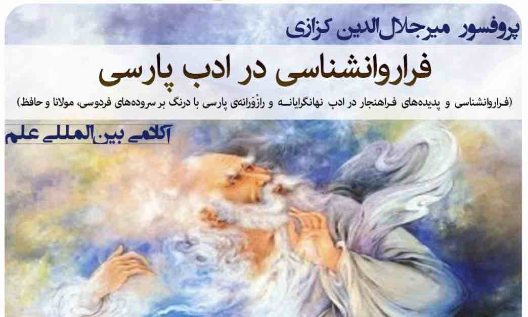 فراروانشناسی در ادب پارسی (آنلاین) با پروفسور کزازی