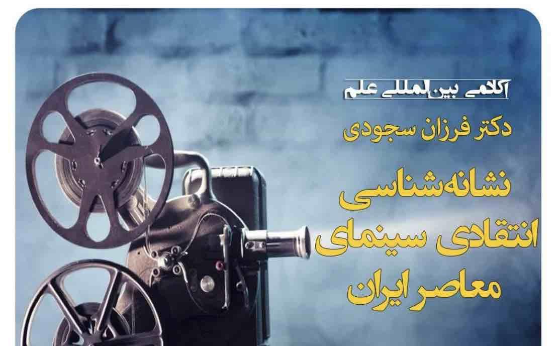 نشانهشناسی انتقادی سینمای معاصر ایران(دکتر سجودی)