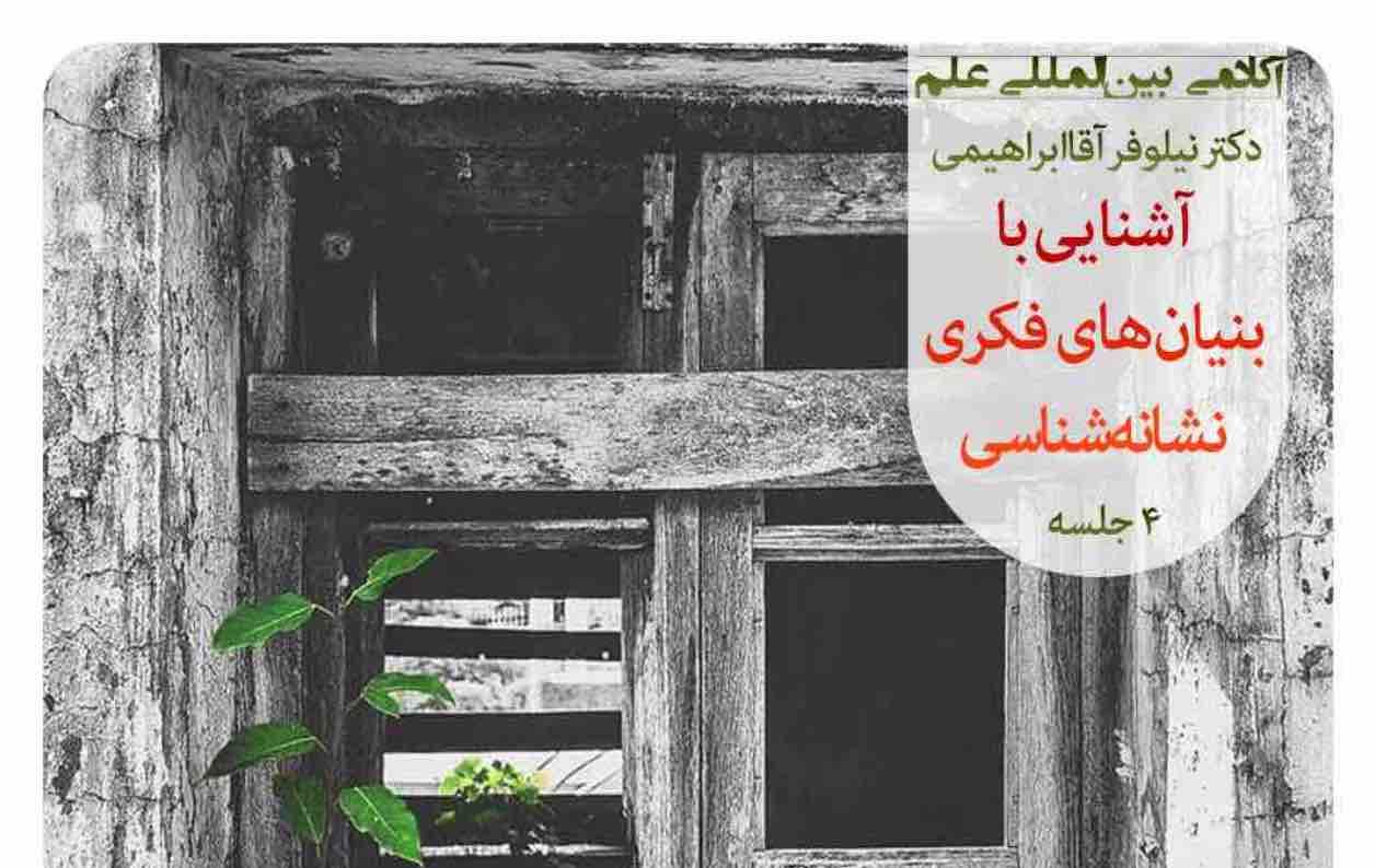 آشنایی با بنیانهای فکری نشانهشناسی با دکتر نیلوفر آقاابراهیمی
