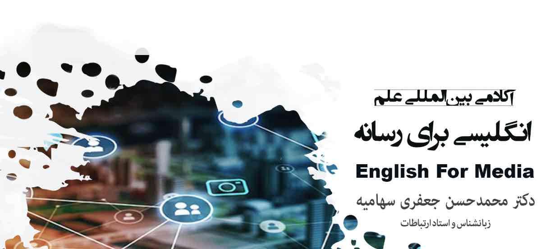 انگلیسی برای رسانه با دکتر سهامیه