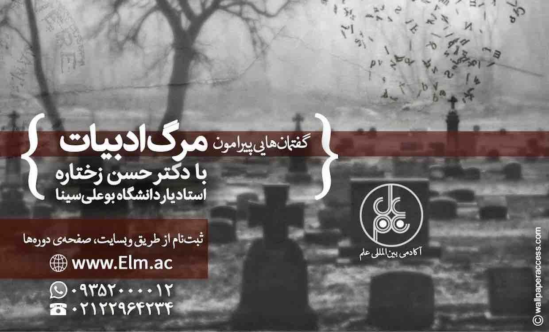 گفتمانهایی پیرامون مرگ ادبیات با دکتر حسن زختاره