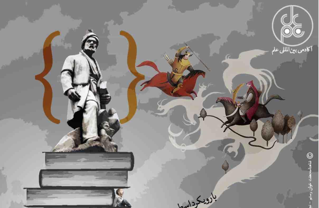 شاهنامه با رویکرد نقالی و اجرا با مهدیه حقیقی