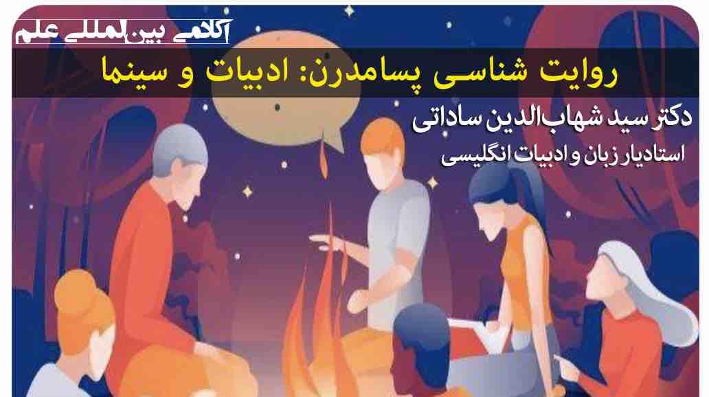 وبینار روایت شناسی پسامدرن: ادبیات و سینما