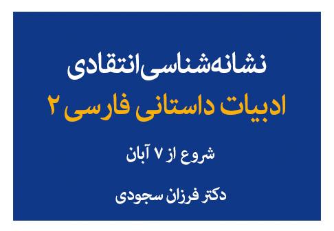 نشانهشناسی انتقادی: ادبیات داستانی فارسی (شروع از ۷ آبان)